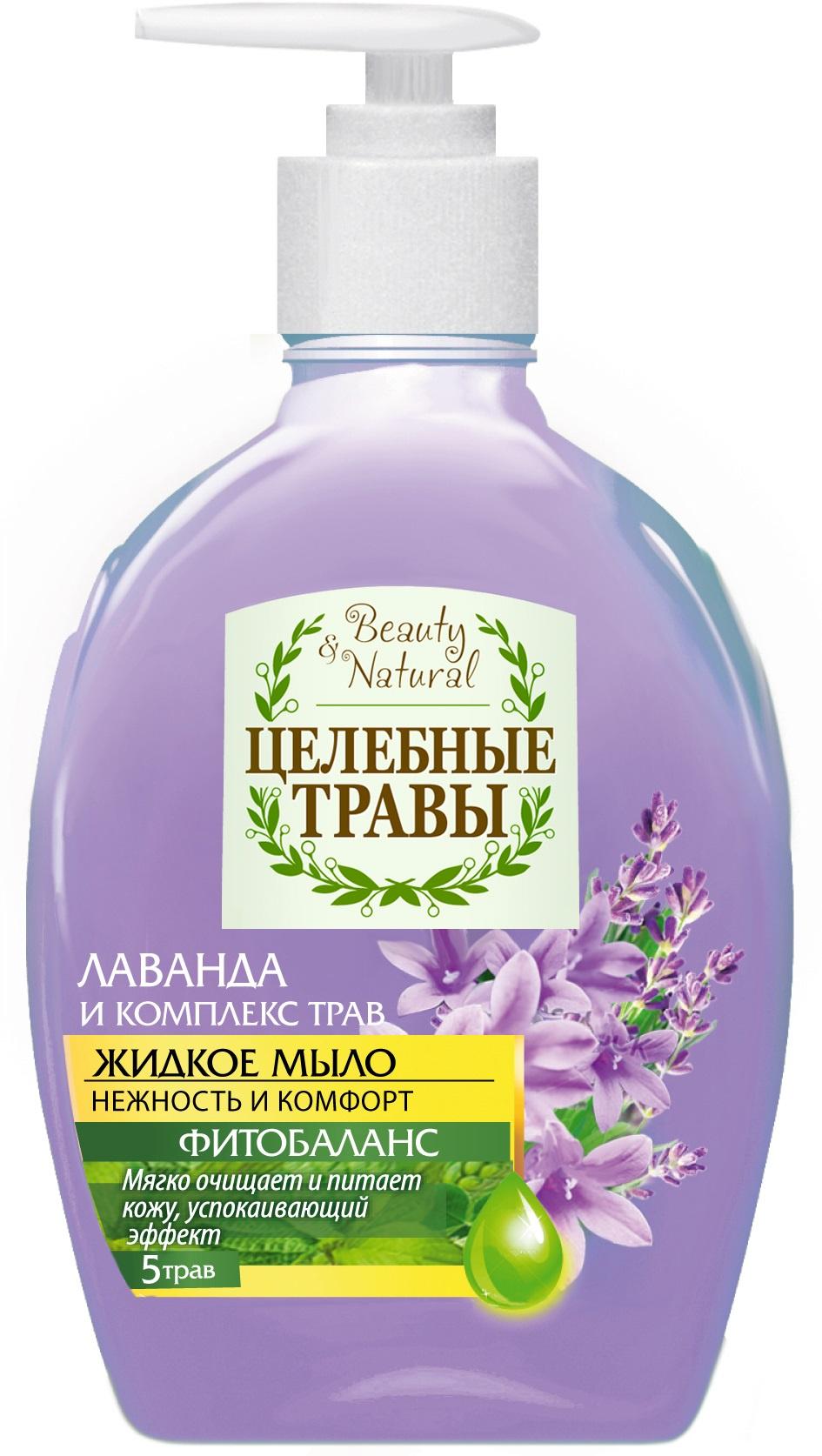 Жидкое мыло ЦЕЛЕБНЫЕ ТРАВЫ Лаванда и комплекс трав