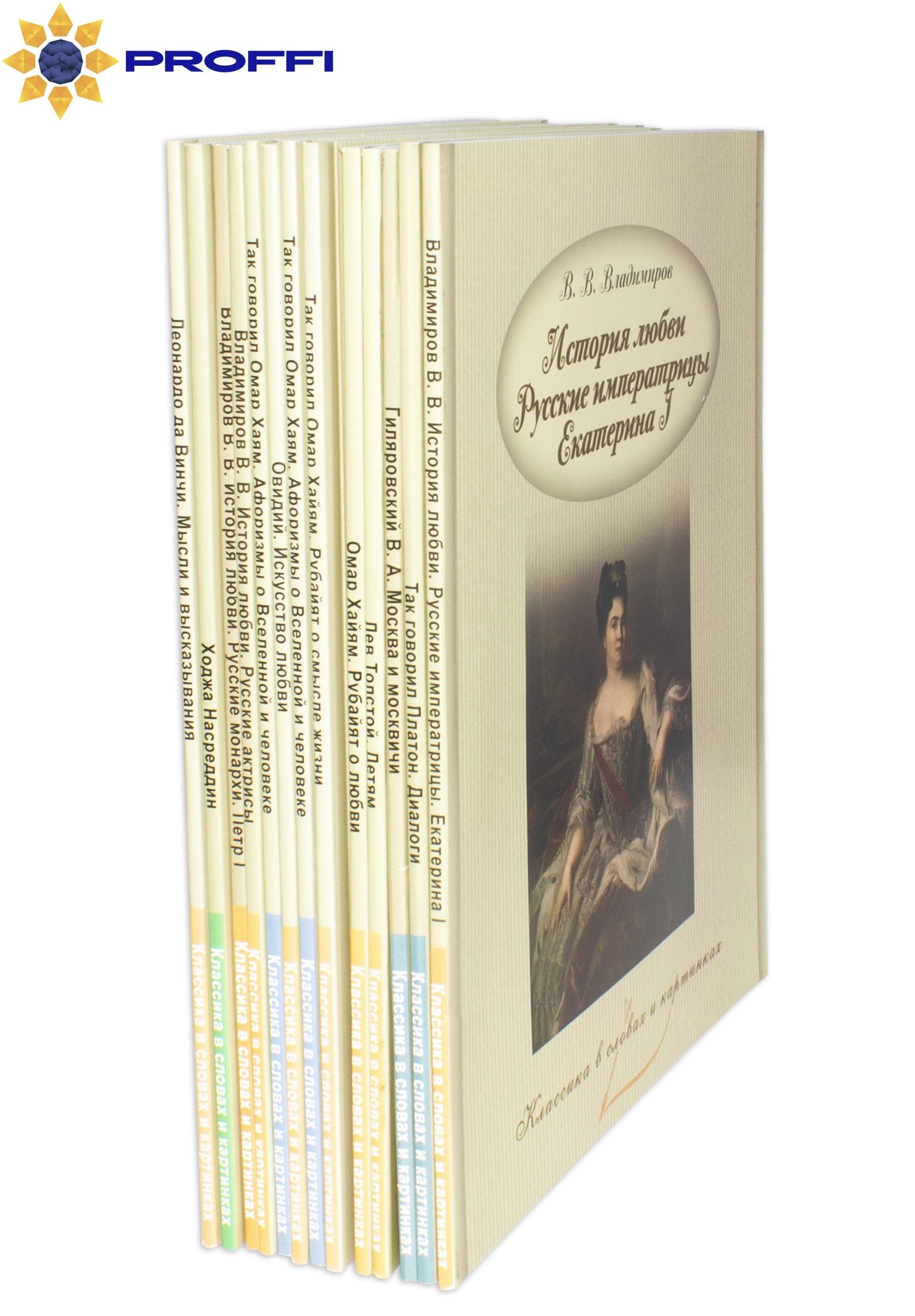 Классика в словах и картинках серия книг, надписями