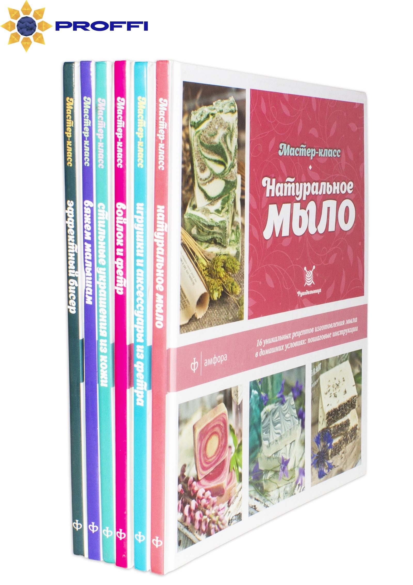 Серия Рукодельница (комплект из 6 книг)_02 стильные подарки
