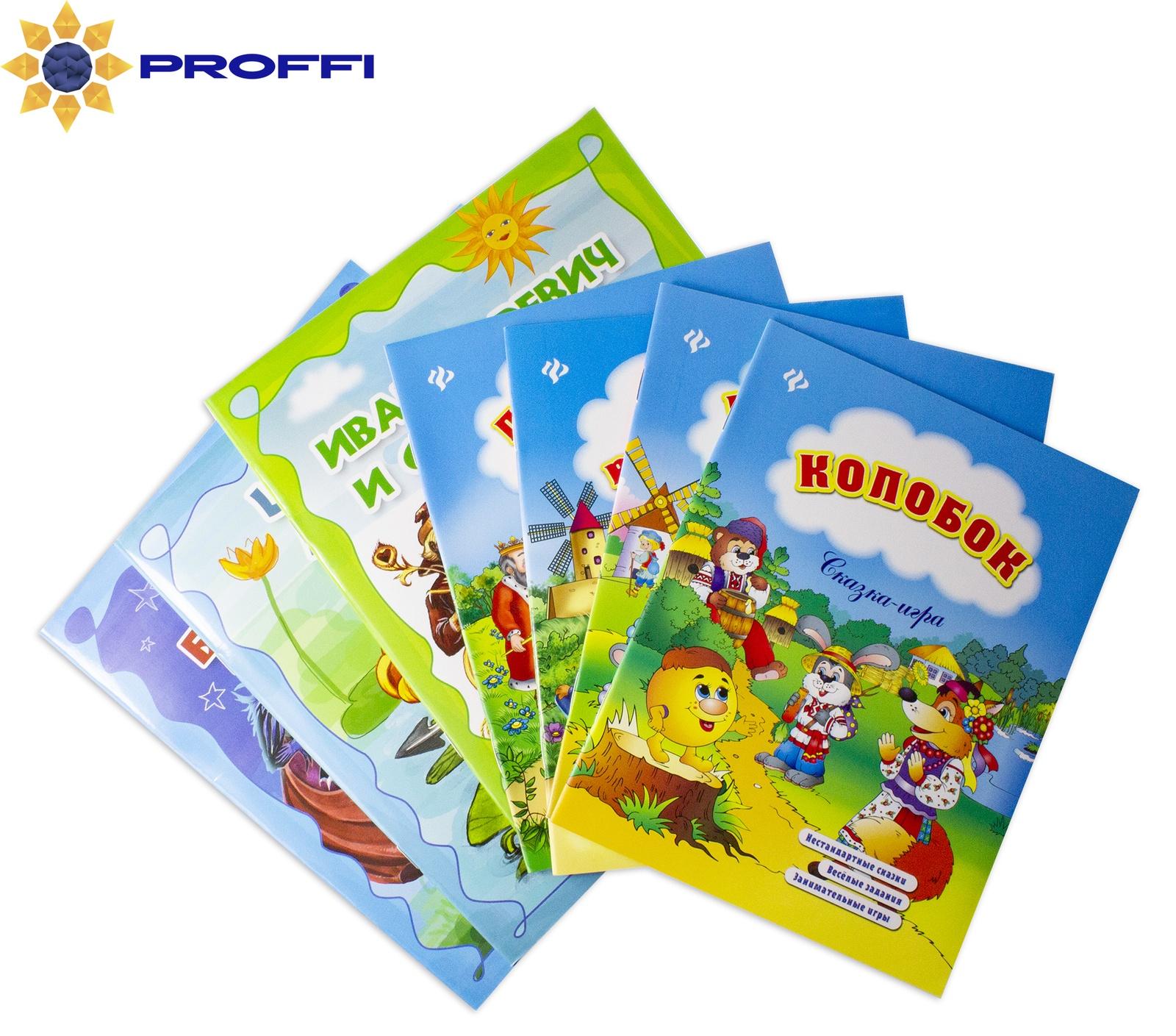 Серия Сказка-игра (4 книги) и Учение с увлечением (3 книги) серия сказка игра 4 книги и учение с увлечением 3 книги