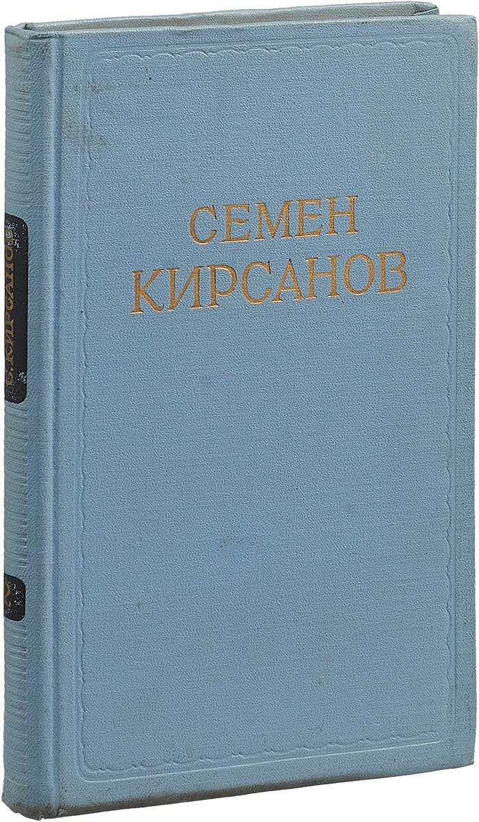 Семен Кирсанов Семен Кирсанов. Сочинения в 2 томах Том 2 стихотворения, поэмы, переводы