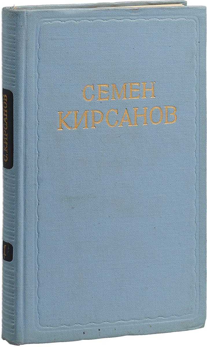 Семен Кирсанов Семен Кирсанов. Сочинения в 2 томах Том 1 стихотворения, поэмы семен клебанов прозрение