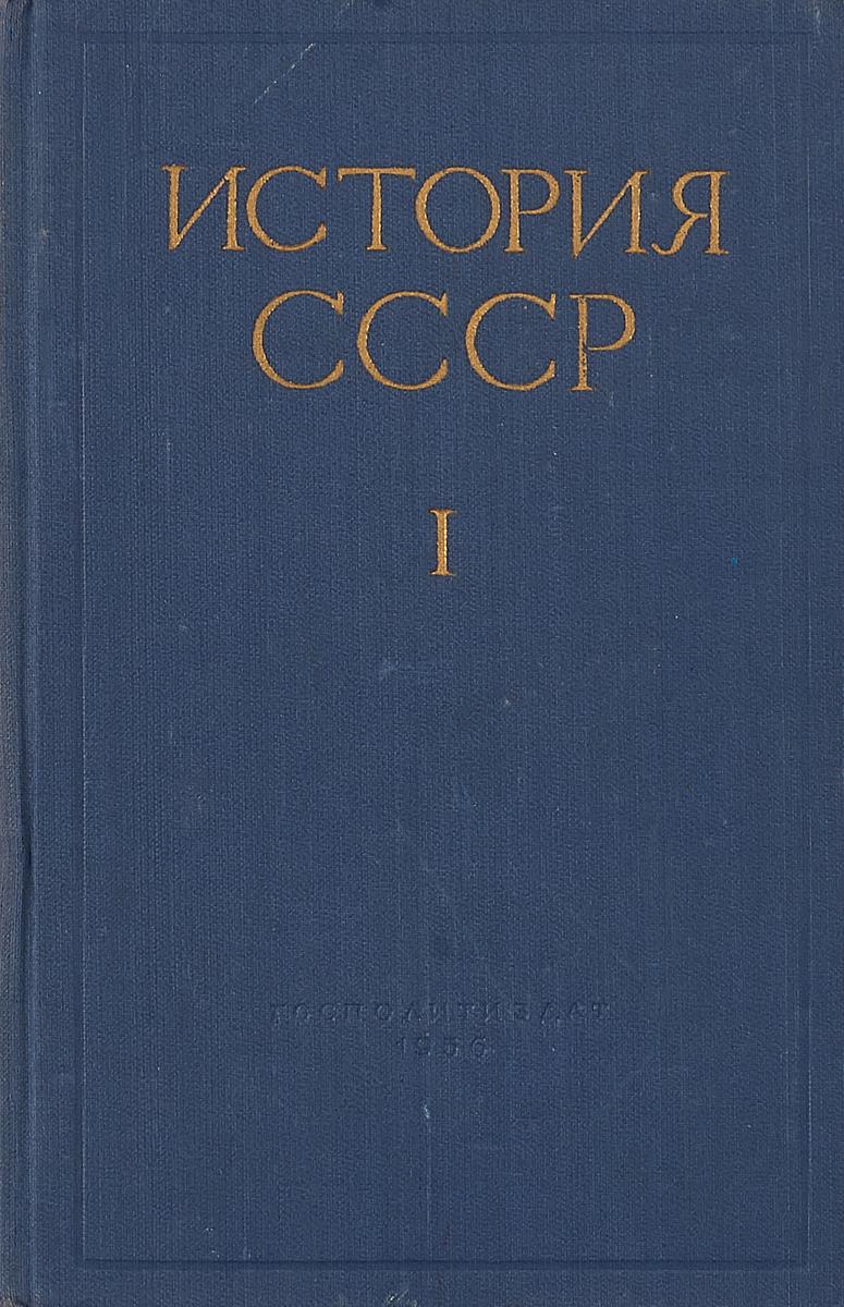 История СССР. Том 1