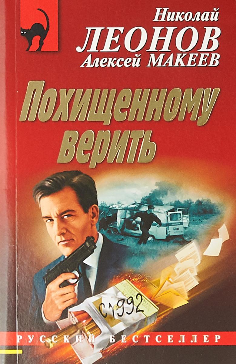 Николай Леонов, Алексей Макеев Похищенному верить