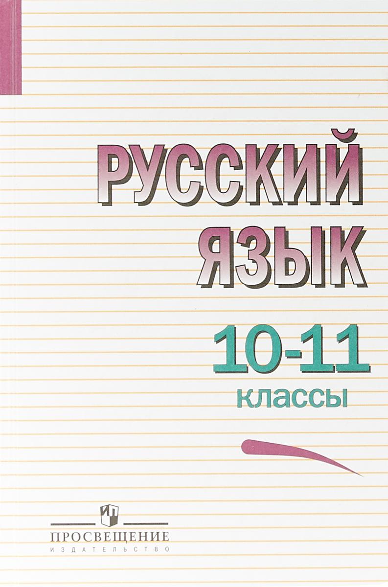 Русский язык. 10-11 классы. Учебное пособие, В. Ф. Греков, С. Е. Крючков, Л. А. Чешко