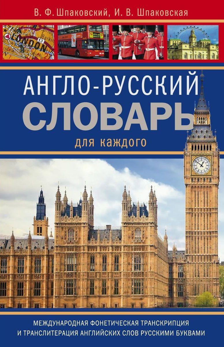 В.Ф. Шпаковский, И.В. Шпаковская. Англо-русский словарь для каждого