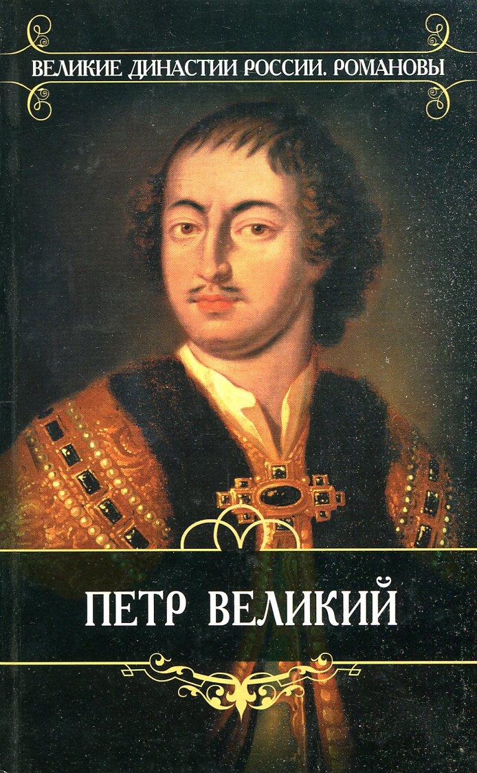 Валишевский К. Петр Великий к валишевский комплект из 11 книг