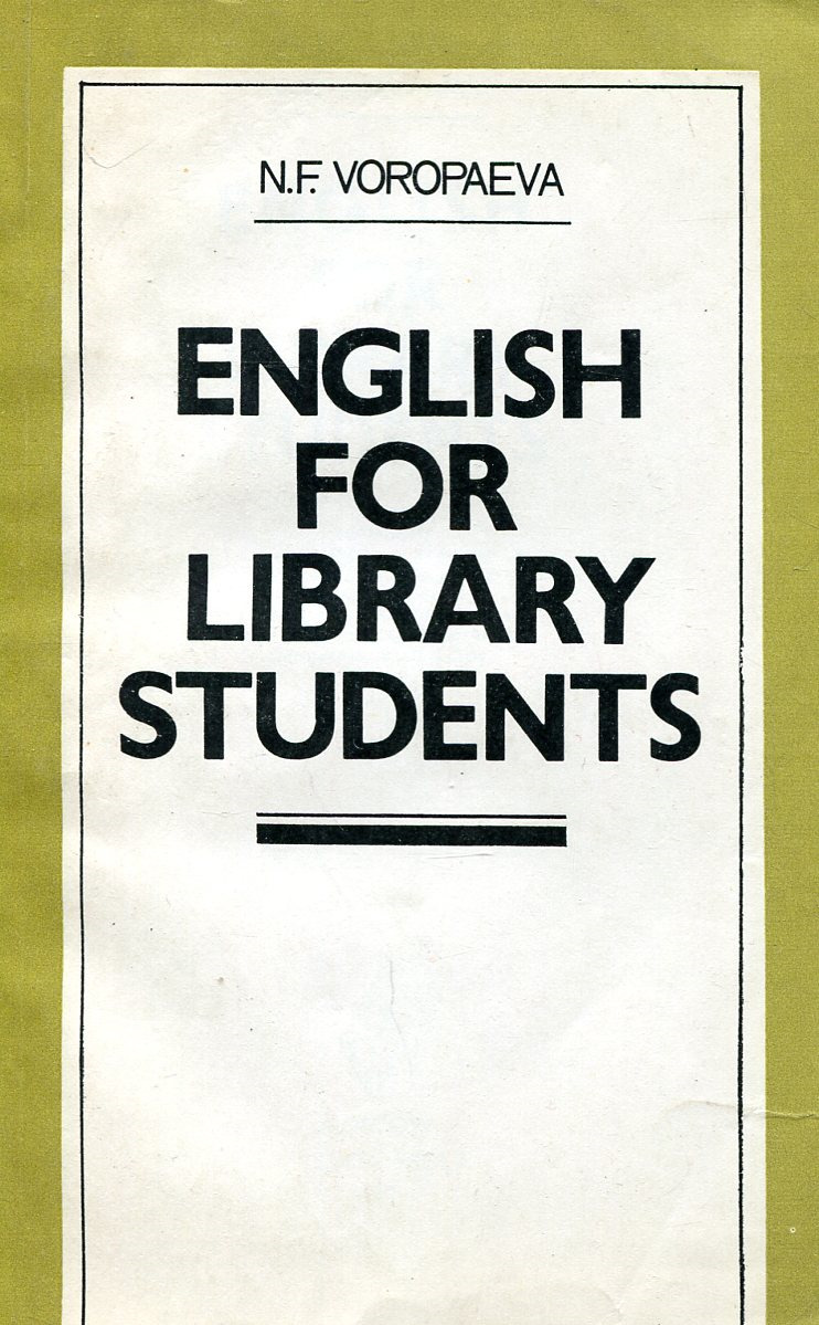 Воропаева Н. English for library students воропаева л виртуальная