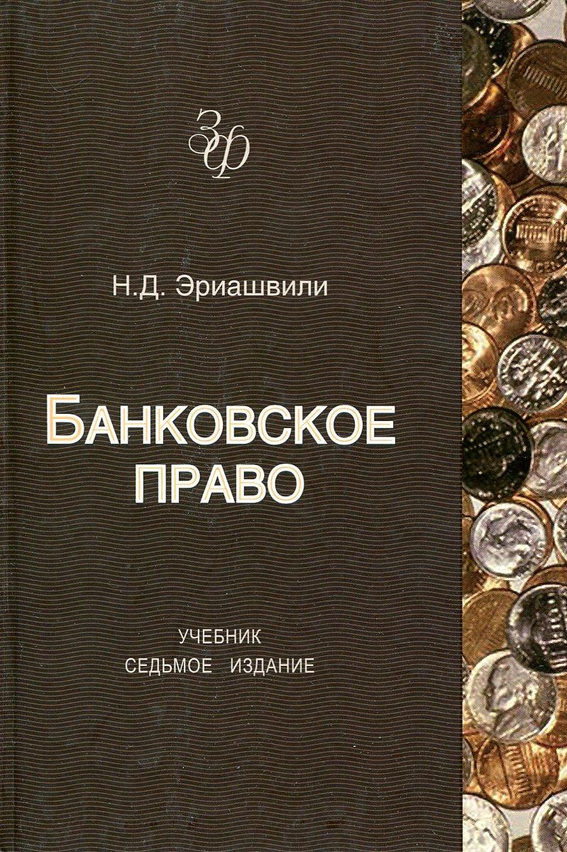 Фото - Банковское право банковское оборудование