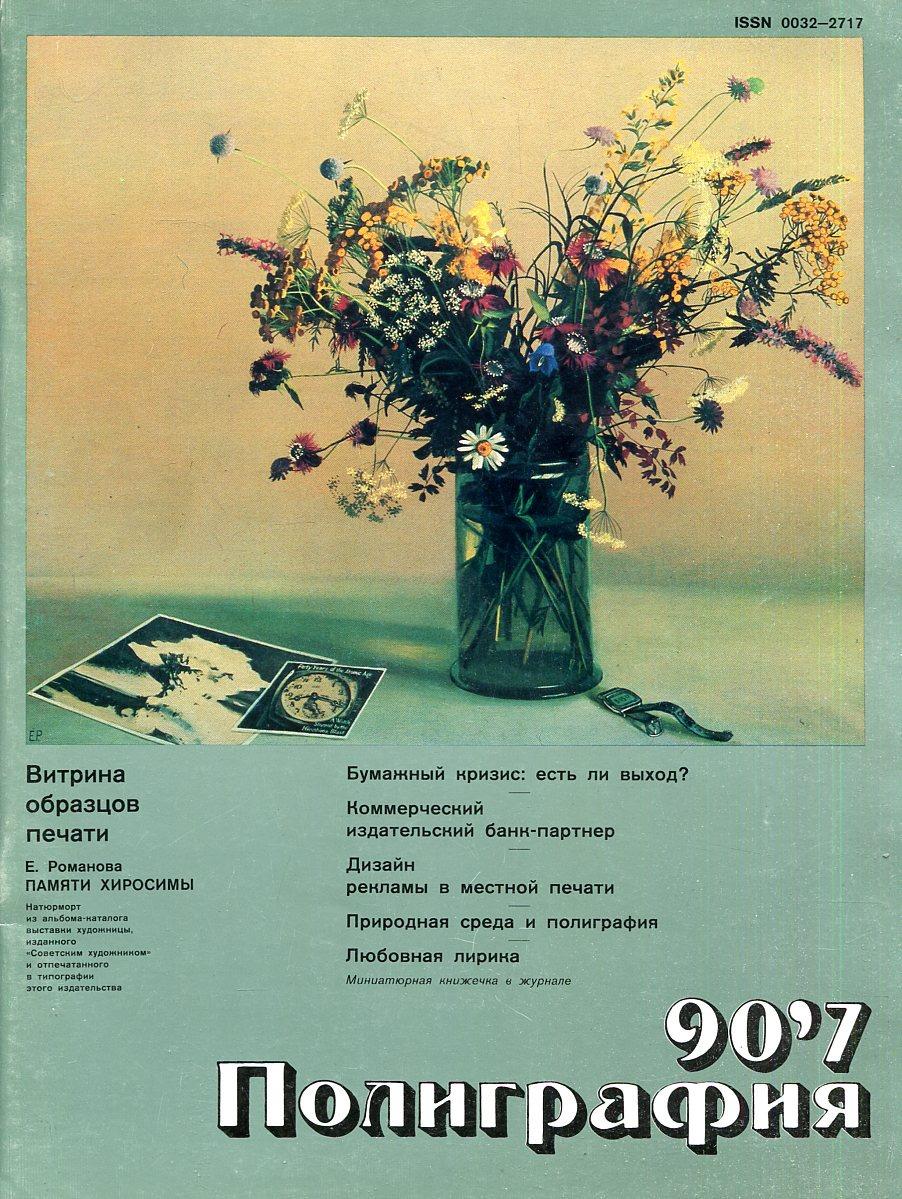 Журнал Полиграфия №7, 1990 журнал полиграфия 7 1990