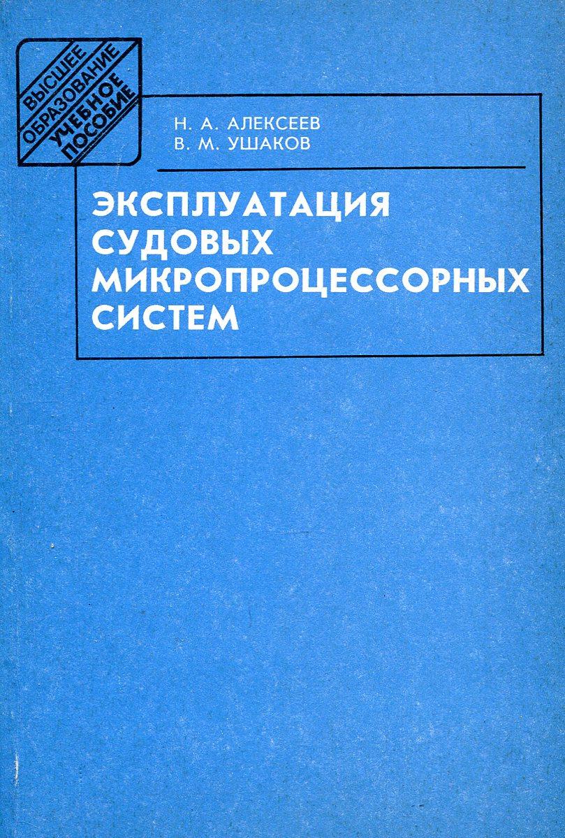 Эксплуатация судовых микропроцессорных систем
