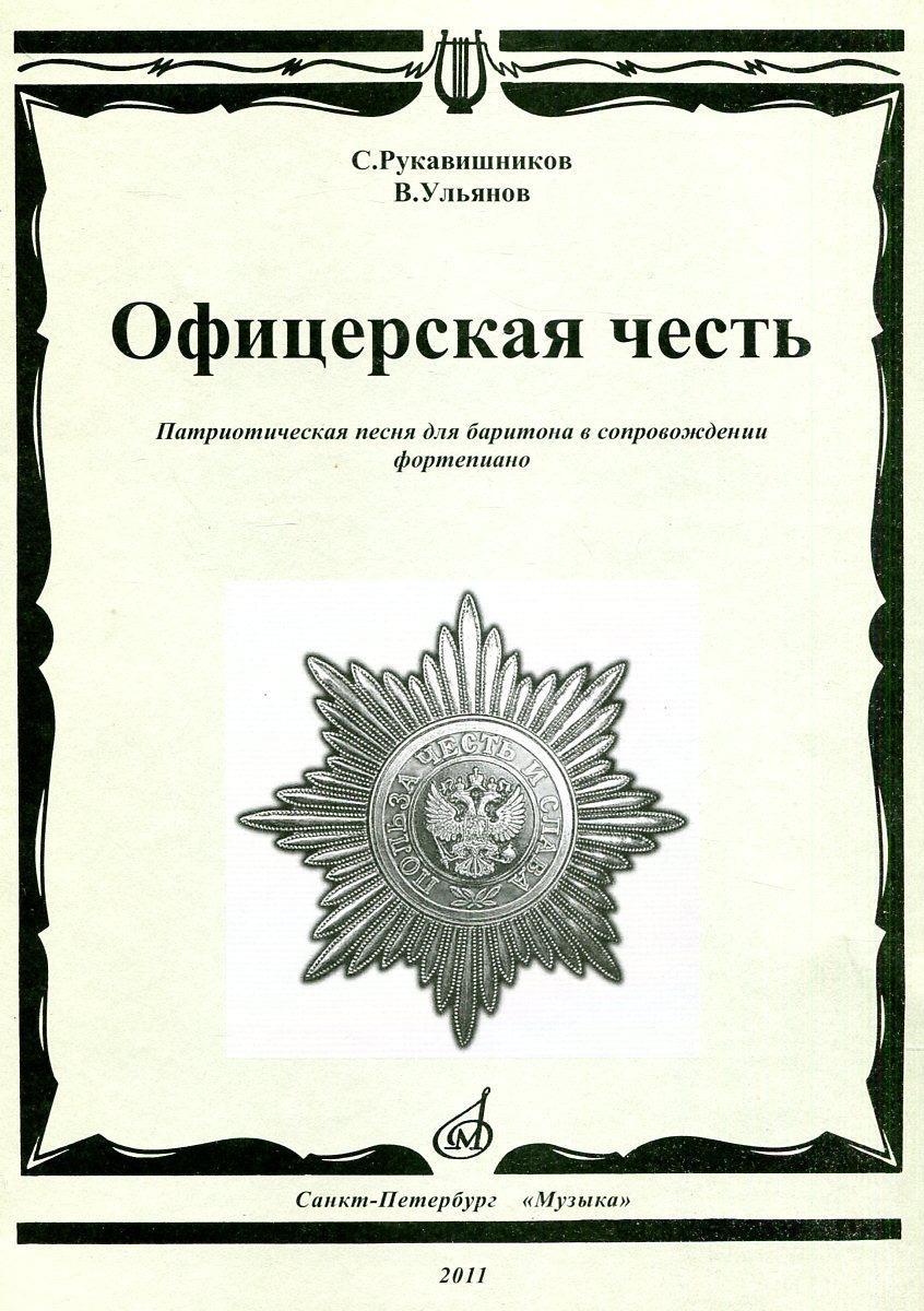 все цены на С. Рукавишников, В. Ульянов Офицерская честь онлайн
