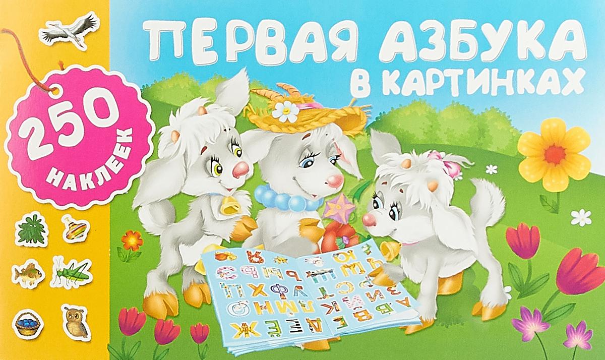 В. Г. Дмитриева Первая азбука в картинках дмитриева в удивительные животные 250 многоразовых наклеек