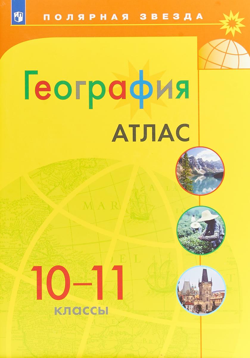 И. С. Есипова География. 10-11 классы. Атлас