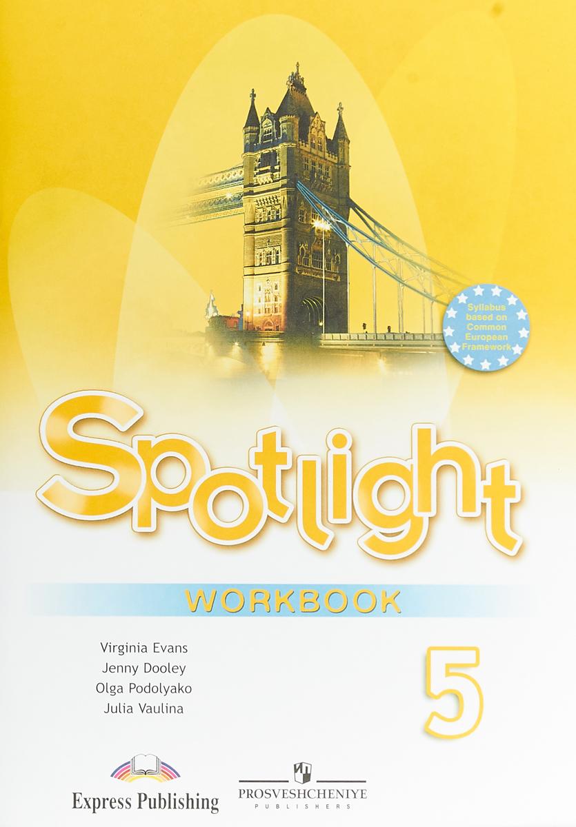 Ю.Е.Ваулина,Д.Дули Spotlight 5: Workbook / Английский язык. 5 класс. Рабочая тетрадь