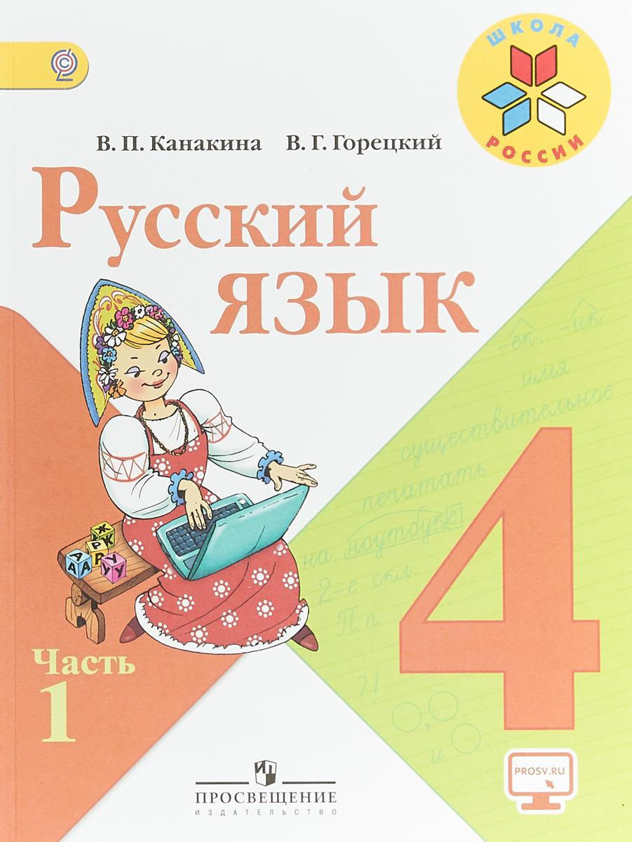В. П. Канакина, В. Г. Горецкий Русский язык. 4 класс. Учебник. В 2 частях. Часть 1