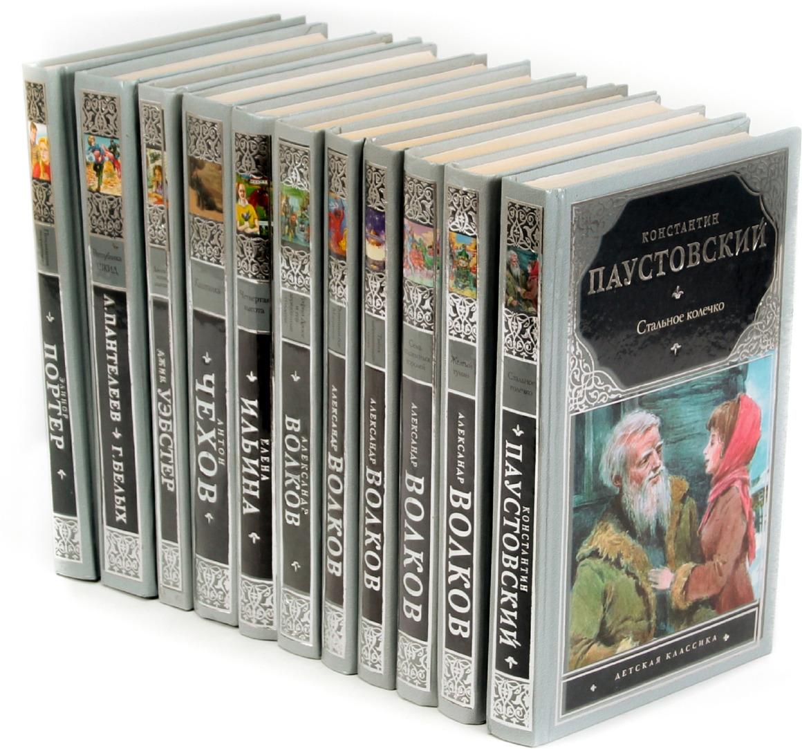 """Серия """"Детская классика"""" (комплект из 11 книг)"""