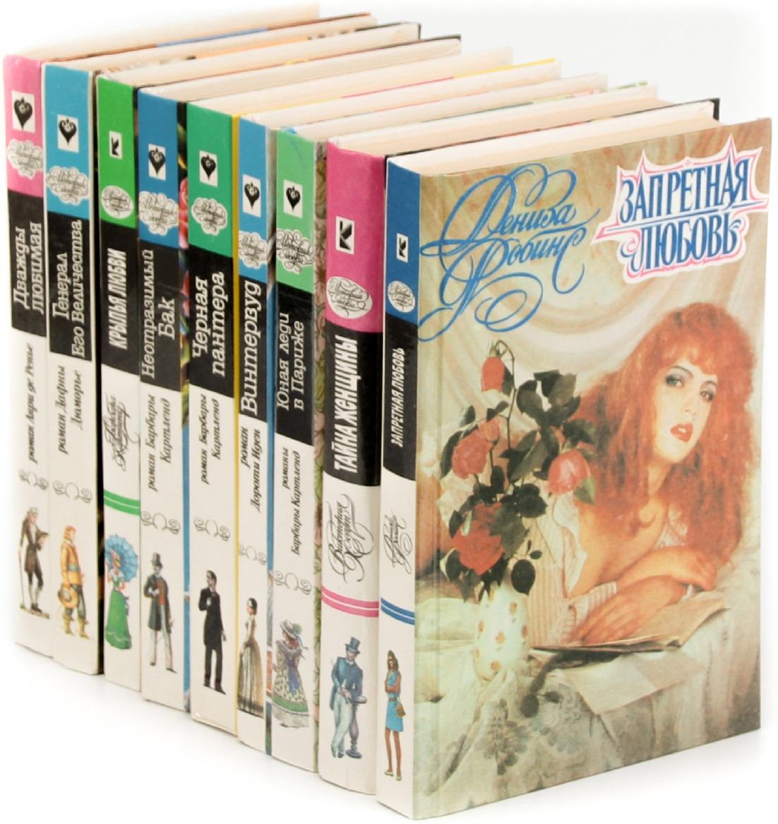 Серия История любви (комплект из 9 книг) анджей сапковский серия век дракона комплект из 9 книг
