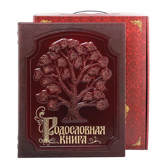 Родословная книга Изысканная с росписью в картонной коробке