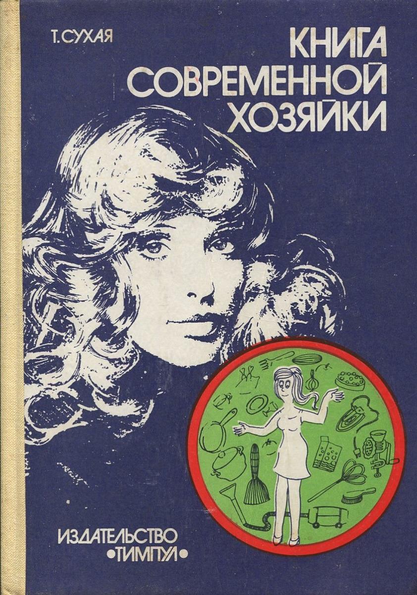 Т. Сухая Книга современной хозяйки