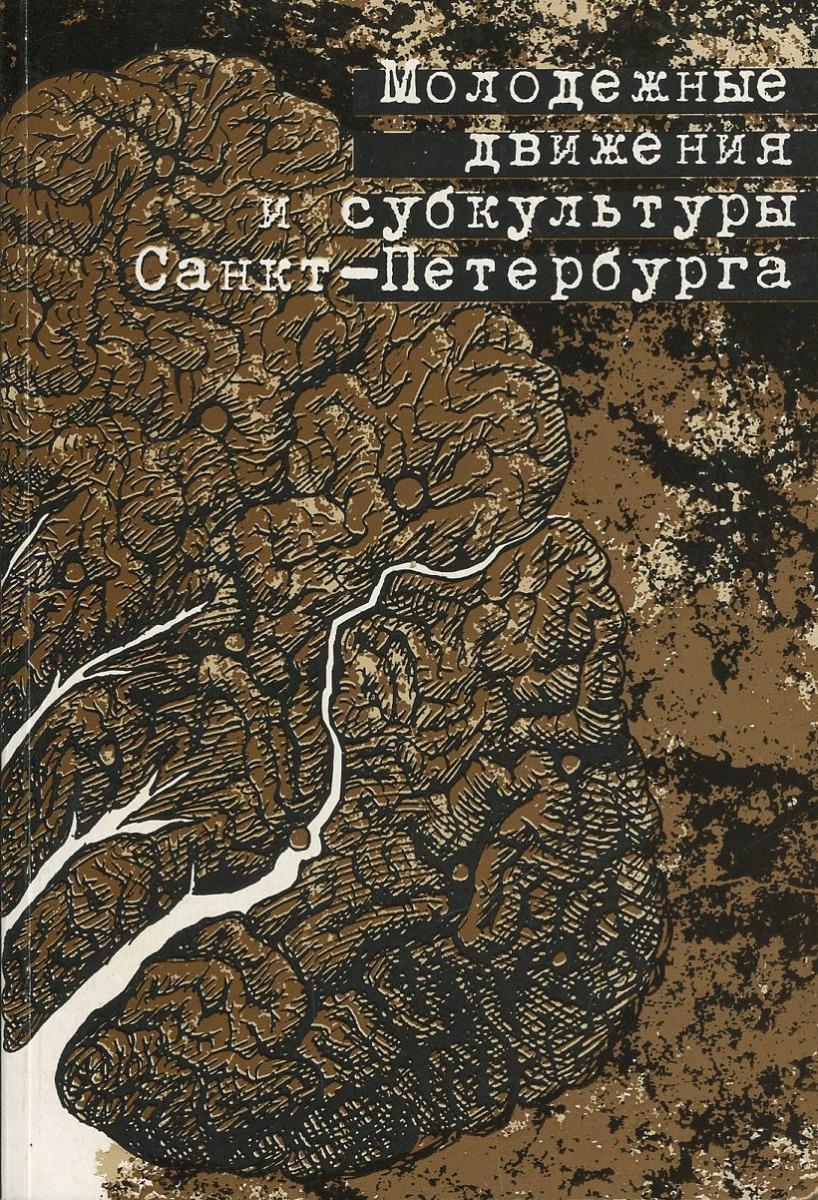 Молодежные движения и субкультуры Санкт-Петербурга (социологический и антропологический анализ)