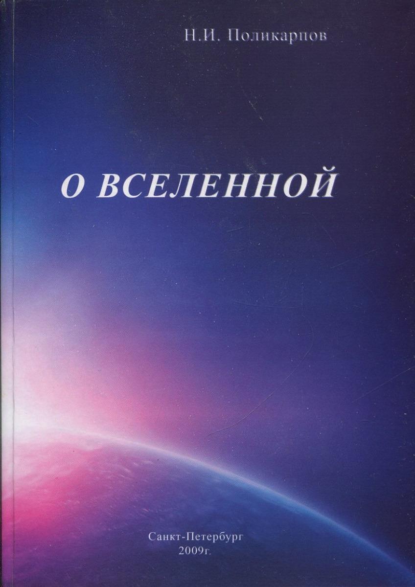 Н.И. Поликарпов О вселенной