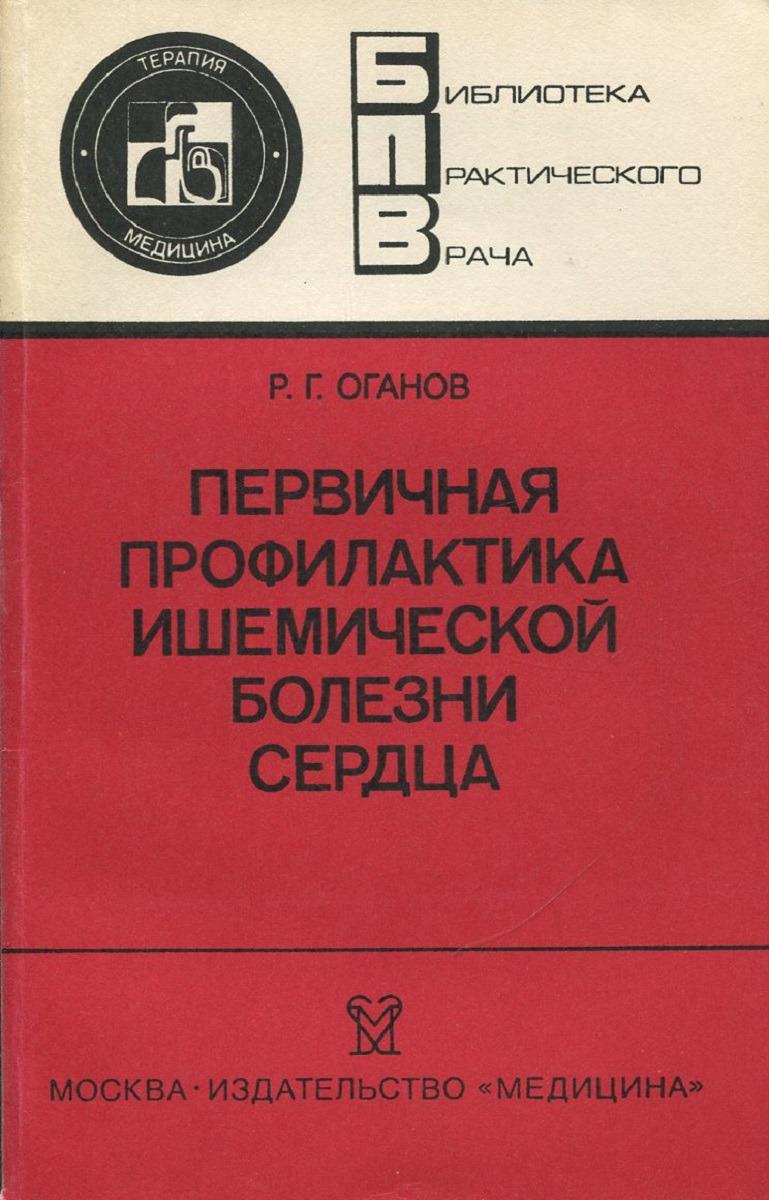 Р.Г. Оганов Первичная профилактика ишемической болезни сердца