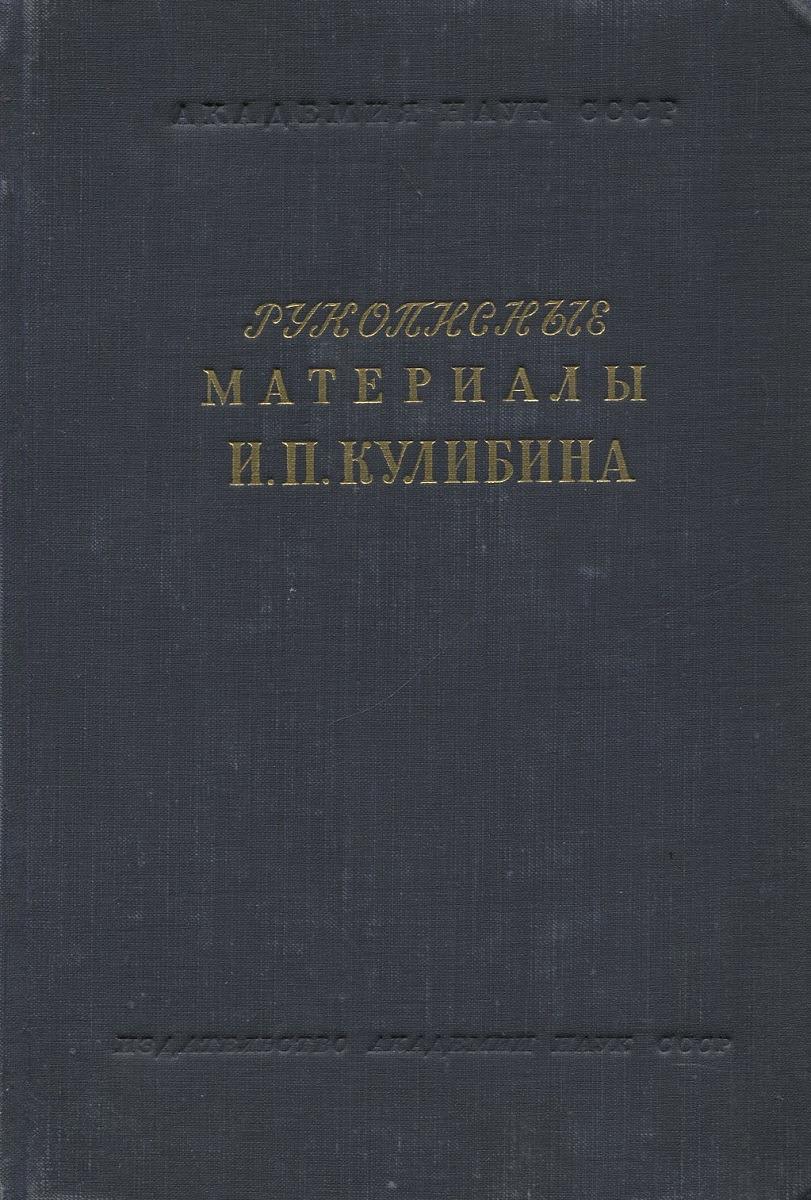 Рукописные материалы И.П. Кулибина в архиве Академии Наук СССР