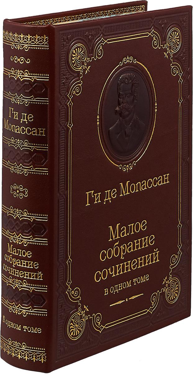 Ги де Мопассан Малое собрание сочинений (подарочное издание)