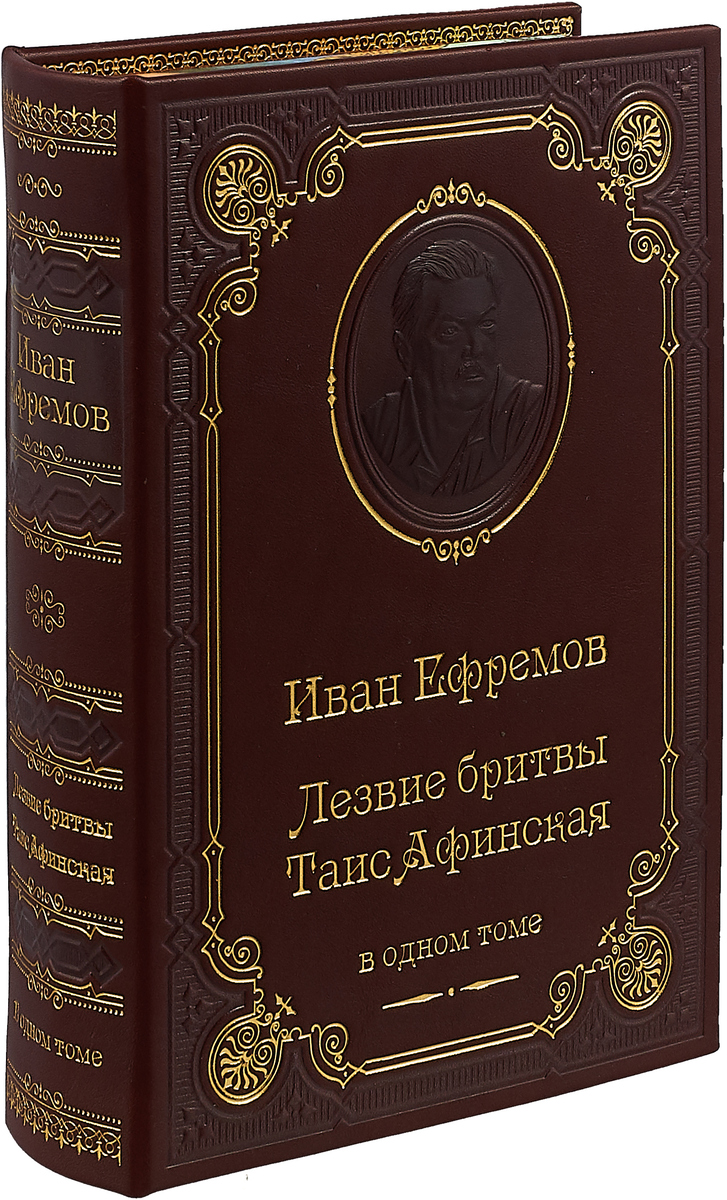 Ефремов Иван Антонович Лезвие бритвы. Таис Афинская (подарочное издание)