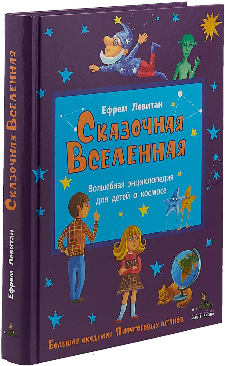 Ефрем Левитан Сказочная Вселенная
