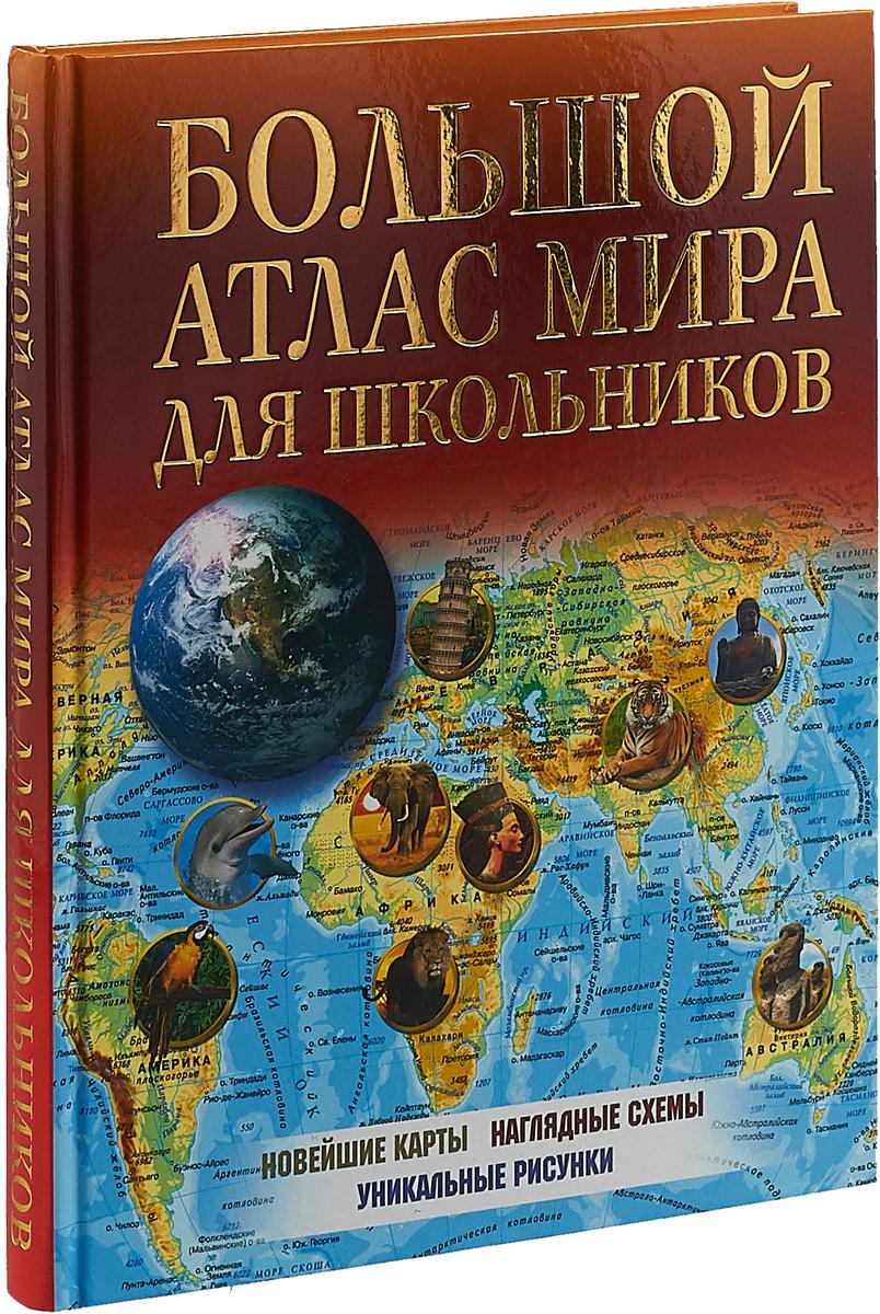 Г. В. Борисова Большой атлас мира для школьников отсутствует атлас мира для школьников