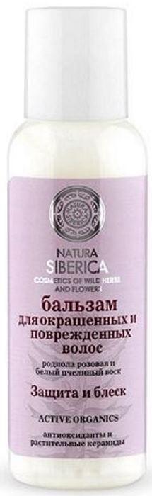 Бальзам для волос Natura Siberica  Защита и блеск Natura Siberica