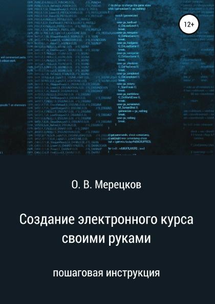 Олег Мерецков Создание электронного курса своими руками острога для рыбалки своими руками видео