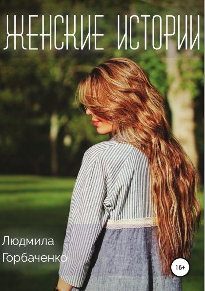 Людмила Горбаченко Женские истории