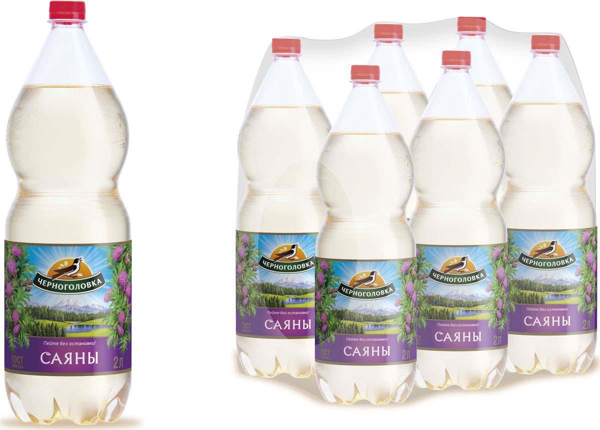 Лимонад Напитки из Черноголовки Саяны, 6 шт по 2 л лимонад напитки из черноголовки дюшес 6 шт по 1 5 л