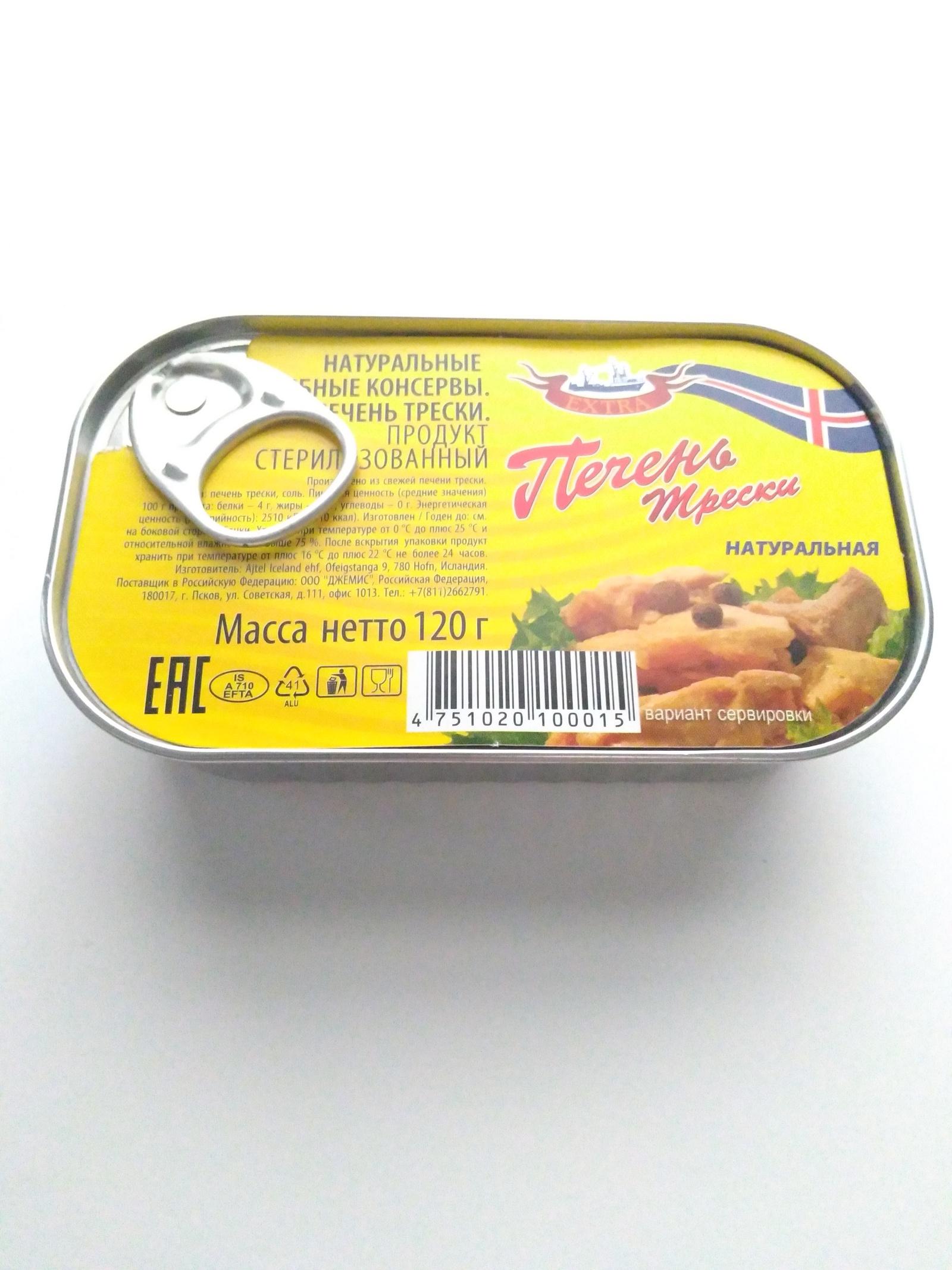 Печень трески натуральная Extra