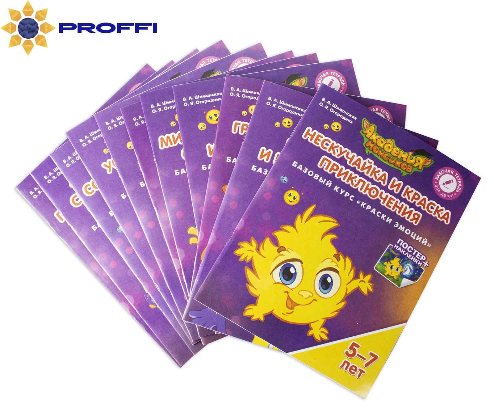 Набор книг Академия Монсиков. Краски эмоций 11 шт для детей 5-7 лет