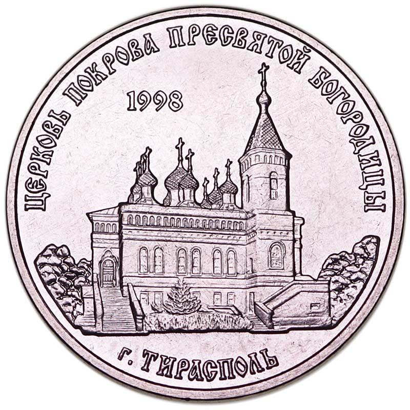 Монета номиналом 1 рубль 2018 Приднестровье, Церковь Покрова Пресвятой Богородицы г. Тирасполь икона покрова пресвятой богородицы фото