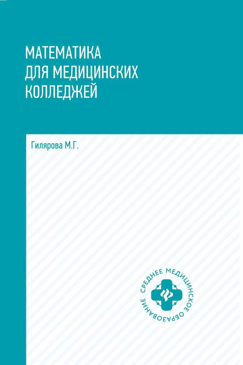 М. Г. Гилярова Математика для медицинских колледжей. Учебник недорого