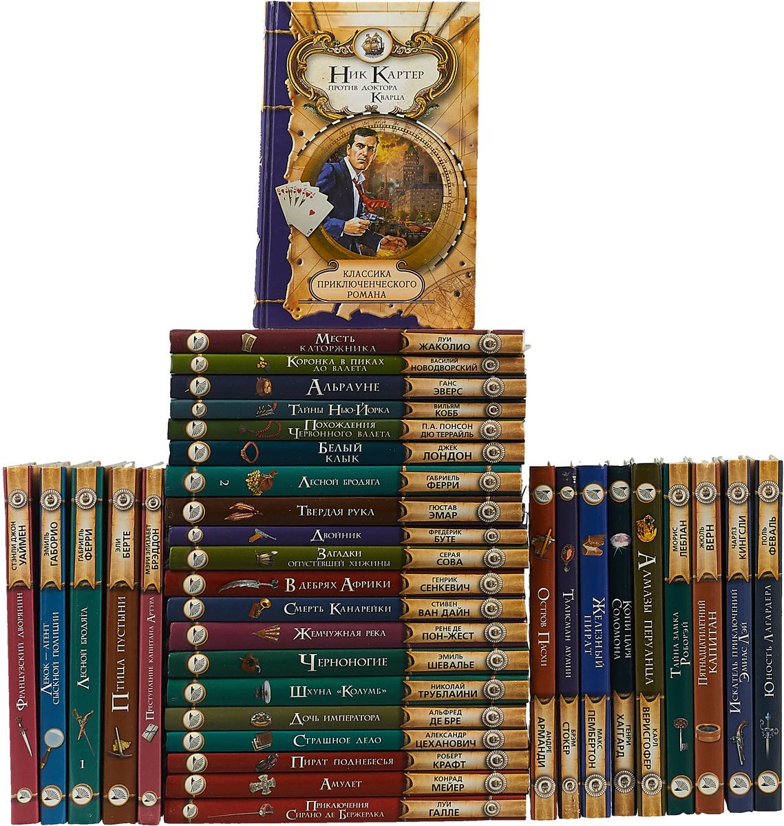 Серия Классика приключенческого романа (комплект из 35 книг) серия азбука классика pocket book комплект из 5 книг