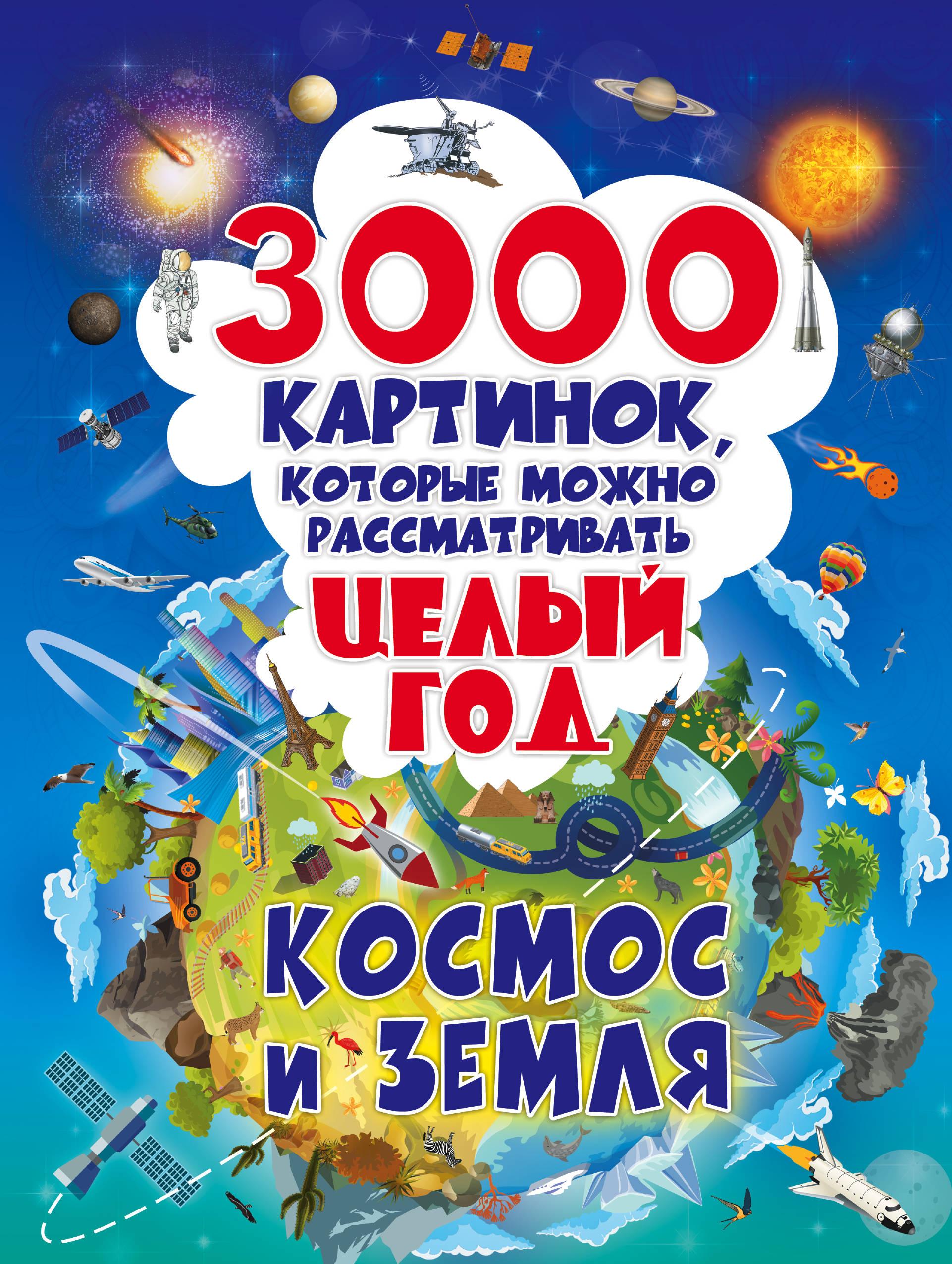 А. М. Дорошенко 3000 картинок. Космос и Земля, которые можно рассматривать целый год