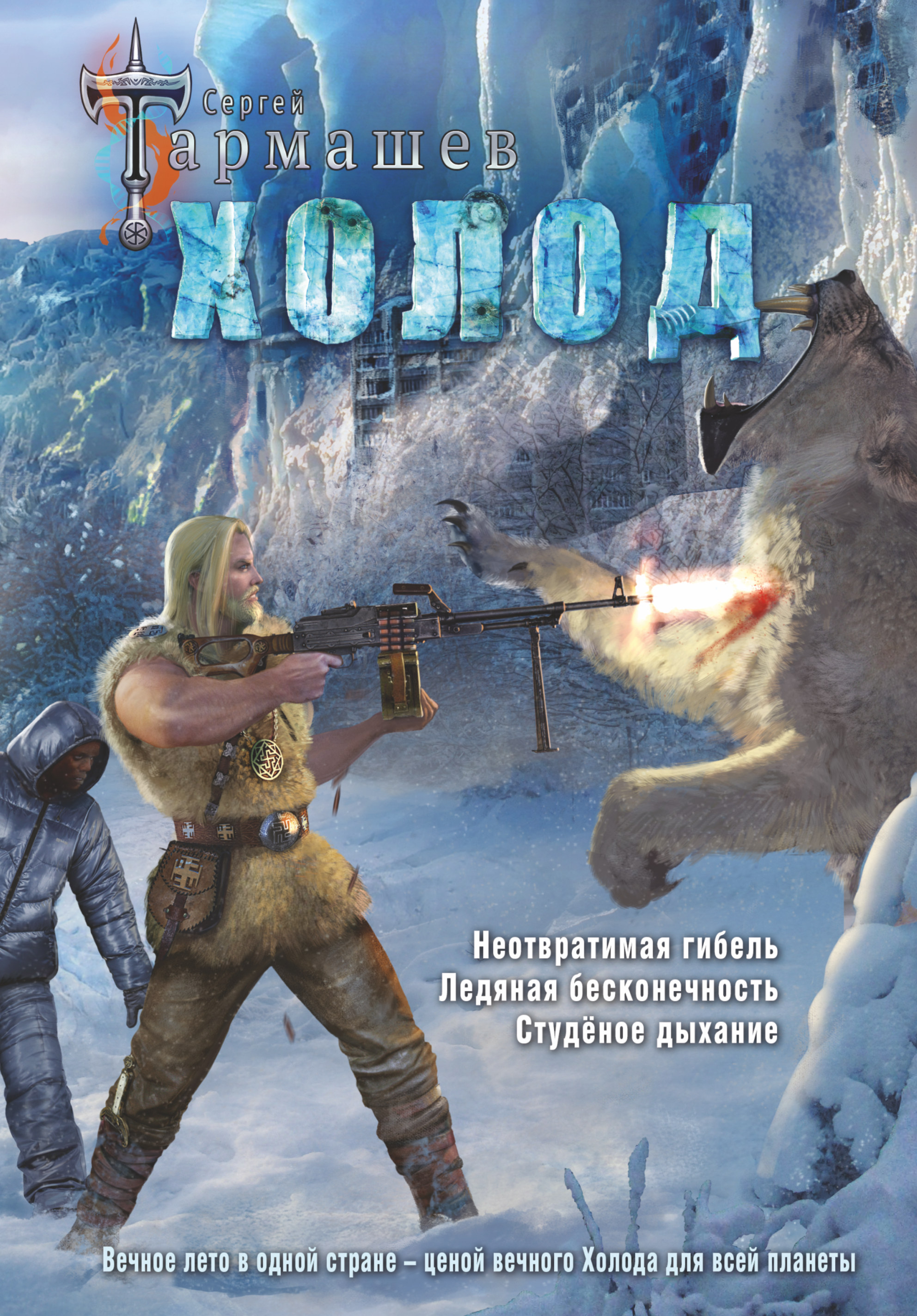 Холод (3 книги в 1)