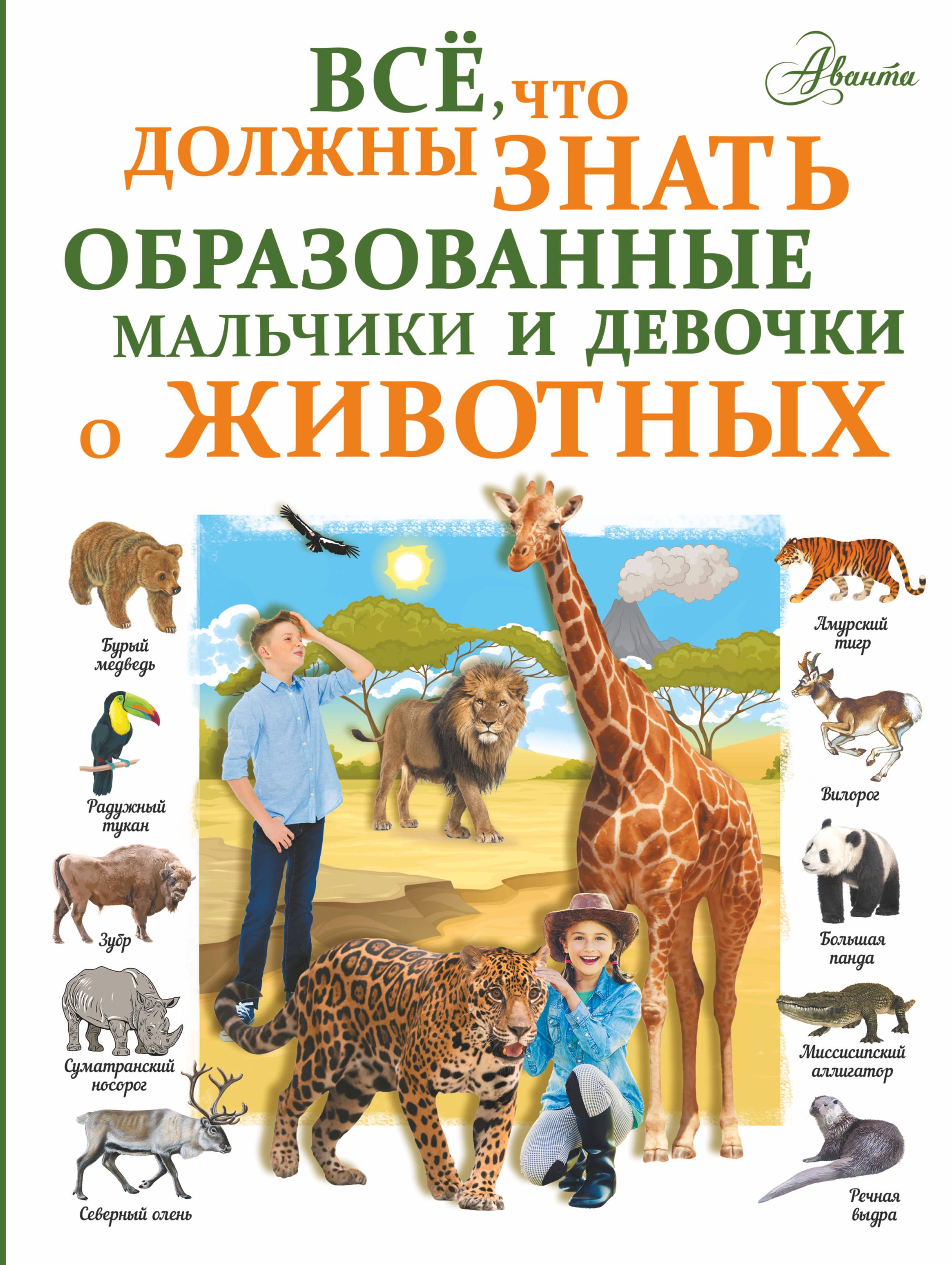 Л. Д. Вайткене Все, что должны знать образованные девочки и мальчики о животных