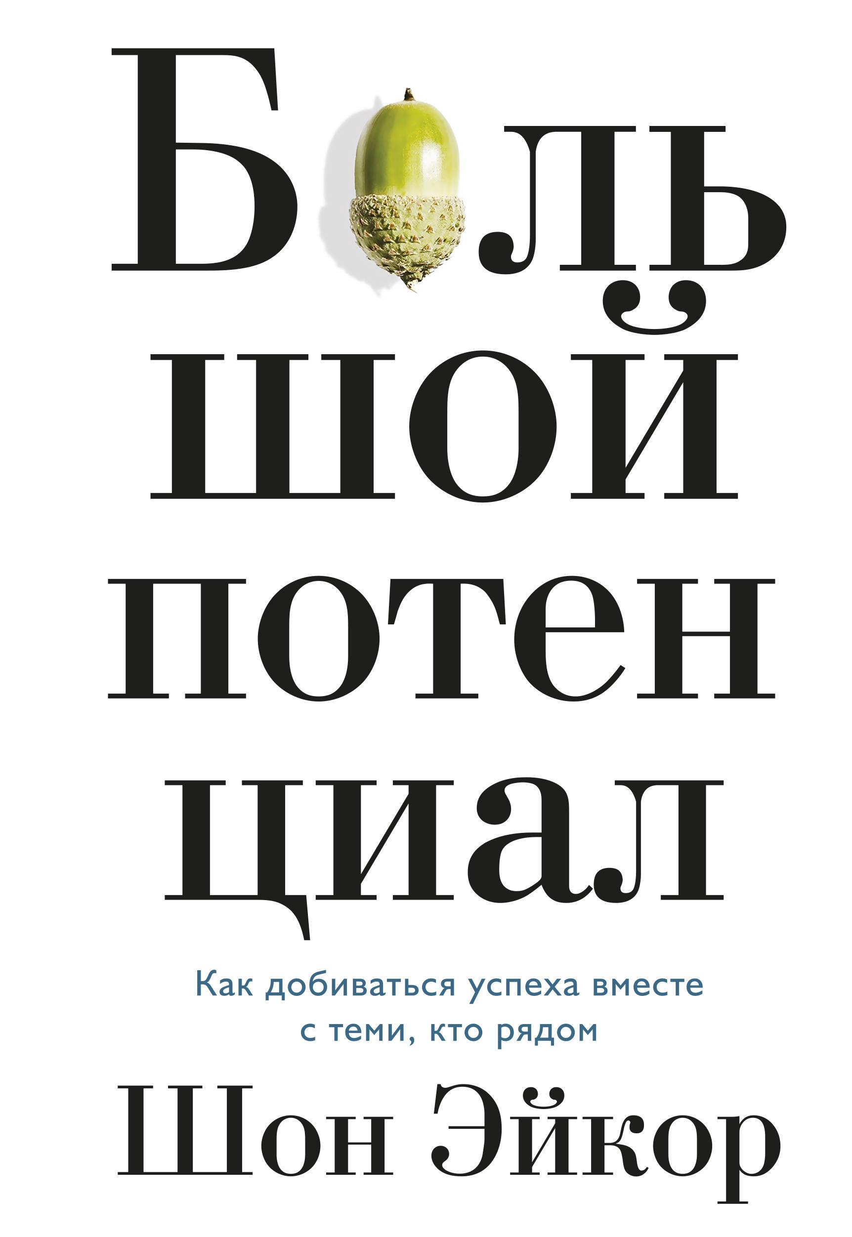 Книга Большой потенциал. Как добиваться успеха вместе с теми, кто рядом. Шон Эйкор