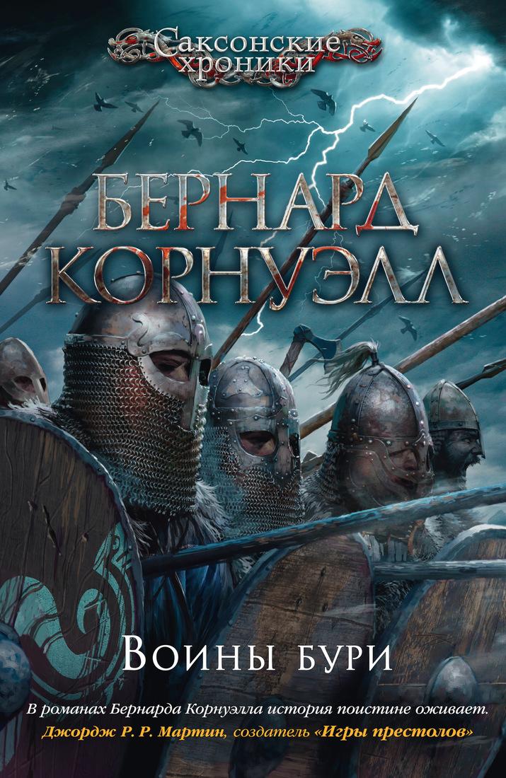 Воины бури, Бернард Корнуэлл
