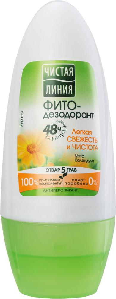 Чистая Линия дезодорант антиперспирант Свежесть и чистота, 50 мл