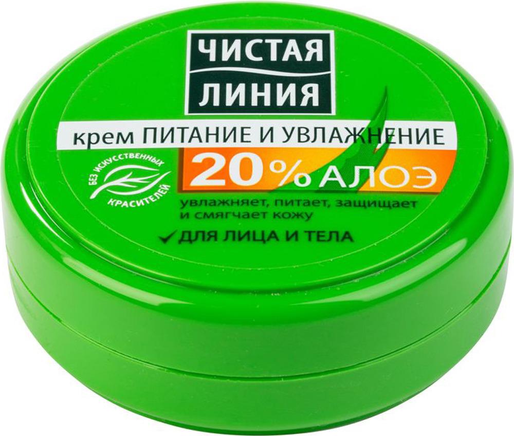 Чистая Линия крем для лица и тела Питание и увлажнение, 50 мл чистая линия кондиционер для тела интенсивное увлажнение 200 мл