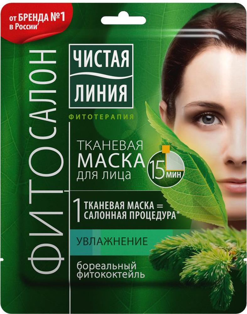 Чистая Линия Тканевая маска для лица Увлажняющая, 1 шт