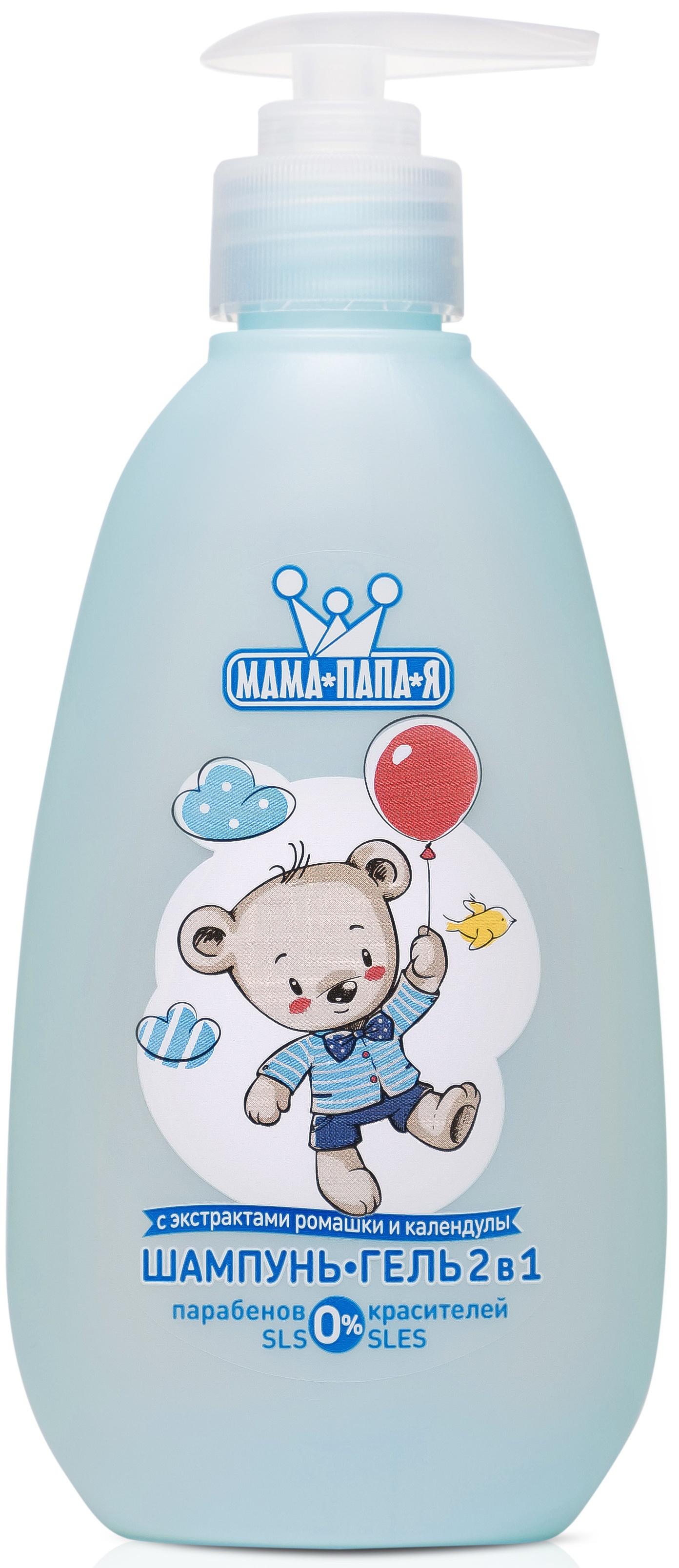 Шампунь для волос МАМА ПАПА Я детский Шампунь-гель 2в1 с ромашкой и календулой наша мама мыло с ромашкой и календулой 100г